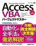 AccessVBAパーフェクトマスター(Access2019完全対応 / Access2016/2013対応) (Perfect Master)