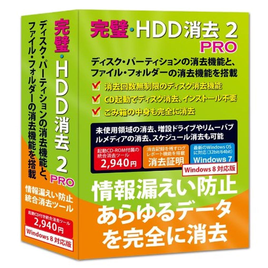 完璧?HDD消去2 PRO Windows8対応版
