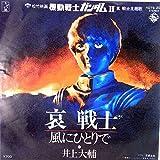 【EP】1981年美盤 井上大輔「機動戦士ガンダム? 哀 戦士/風にひとりで」【検針飛び無】