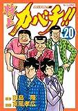 特上カバチ!! -カバチタレ!2-(20) (モーニングKC)