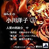 【朗読】wisの小川洋子03「人質の朗読会(中)」