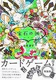 カードゲーム付き 宝石の国(4)特装版 (プレミアムKC アフタヌーン)