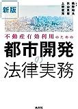 新版 不動産有効利用のための 都市開発の法律実務