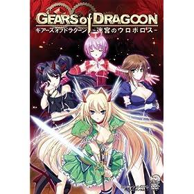 GEARS of DRAGOON ~迷宮のウロボロス~