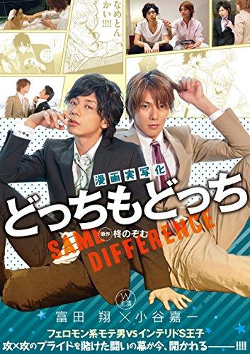 漫画実写化 どっちもどっち フェロモン系モテ男 VS インテリドS王子 Love Place [DVD]