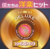 僕たちの洋楽ヒット DELUXE VOL.2 1964-69