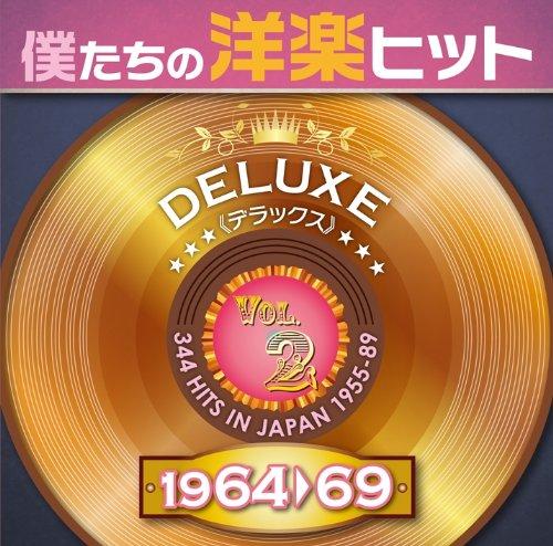 僕たちの洋楽ヒット DELUXE VOL.2 1964-69...