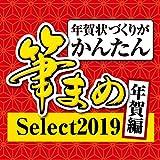 筆まめselect2019 年賀編 ダウンロード版(最新)|win対応|ダウンロード版