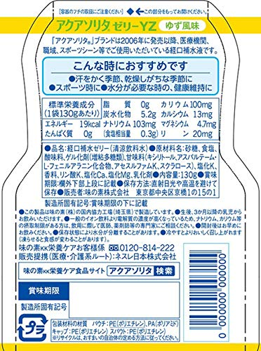 『アクアソリタゼリーYZ ゆず風味 130g×6個』の1枚目の画像