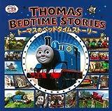 トーマスのベッドタイムストーリー (きかんしゃトーマスの本)