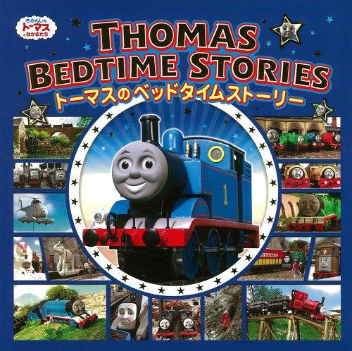 トーマスのベッドタイムストーリー (きかんしゃトーマスの本)の詳細を見る