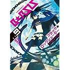 ブラック★ロックシューター イノセントソウル(1) (角川コミックス・エース)
