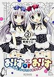 ありすorありす 〜シスコン兄さんと双子の妹〜 (2) (MFコミックス アライブシリーズ)