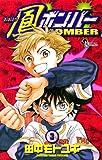 鳳ボンバー(3) (少年サンデーコミックス)