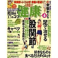 健康 2009年 04月号 [雑誌]