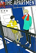 続IN THE APARTMENT (H&C Comics ihr HertZシリーズ)