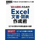 「伝わる資料」のための Excel文書・図表作成術 (日経BPムック スキルアップシリーズ)