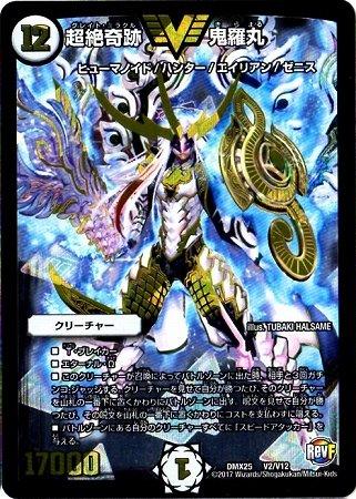 デュエルマスターズ/DMX-25/V2/VC/超絶奇跡 鬼羅丸