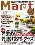 Mart(マート) バッグinサイズ 2018年 01 月号 [雑誌]