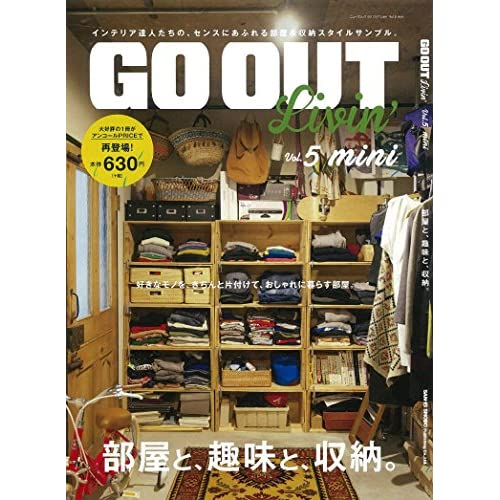 GO OUT Livin'vol.5 mini (別冊GO OUT)