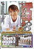 手コキクリニック8 [DVD]