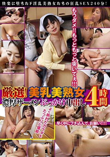 精挑细选! 美丽的乳房美丽厚的精子 Bukkake cumshot 4 小时点/艾曼纽空间 [DVD]