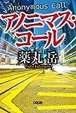 アノニマス・コール (角川書店単行本)