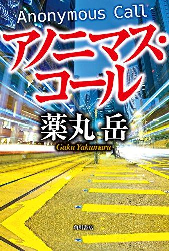 アノニマス・コール (角川書店単行本)の詳細を見る
