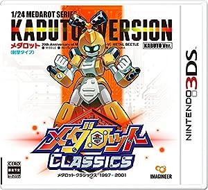 メダロット クラシックス カブトVer. - 3DS