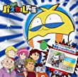 TVアニメ『100%パスカル先生』主題歌シングル【初回生産限定盤B】