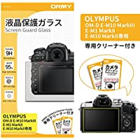 【0.3mm強化ガラス】 ORMY OLYMPUS OM-D E-M10 MarkIII/E-M1 MarkII/E-M10 MarkII用 液晶保護ガラス 液晶保護フィルム 【超薄/高鮮明/硬度9H/ラウンドエッジ加工】