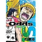 Odds VS!(11) (アクションコミックス)