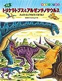 恐竜トリケラトプスとアルゼンチノサウルス (恐竜だいぼうけん)