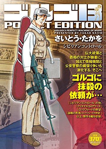 ゴルゴ13 シビリアンコントロール (SPコミックス POCKET EDITION)