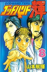 ゴッドハンド輝(8) (週刊少年マガジンコミックス)