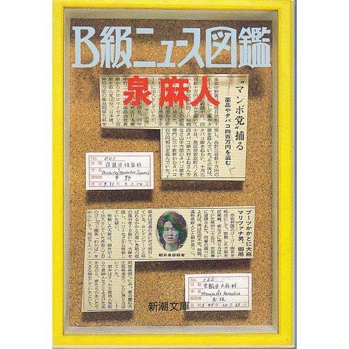 B級ニュース図鑑