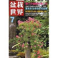 盆栽世界 2007年 07月号 [雑誌]