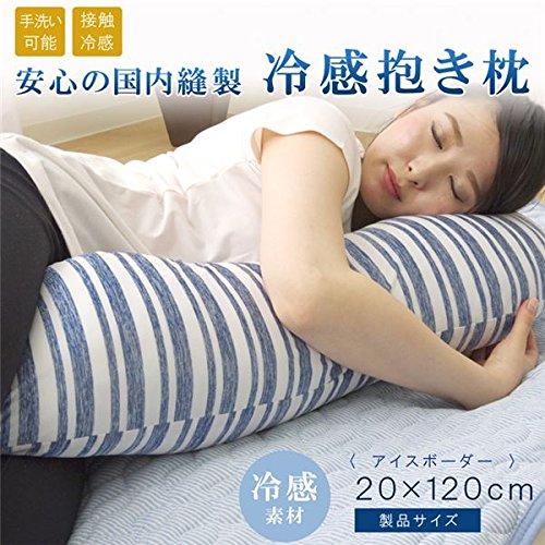 抱き枕 洗える 冷感 涼感 接触冷感 ひんやりタッチ 約20×120cm 【デザイン家具】