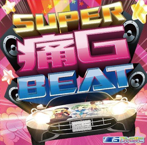 SUPER 痛G BEAT