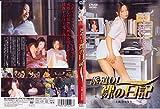 派遣OL 裸の日記(ダイアリー) [DVD]