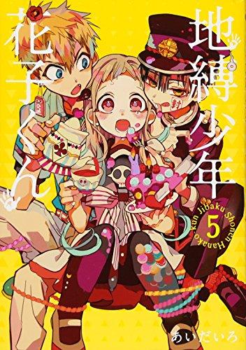 地縛少年 花子くん(5) (Gファンタジーコミックス)の詳細を見る