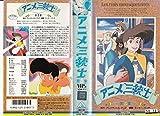 アニメ三銃士(3) [VHS]