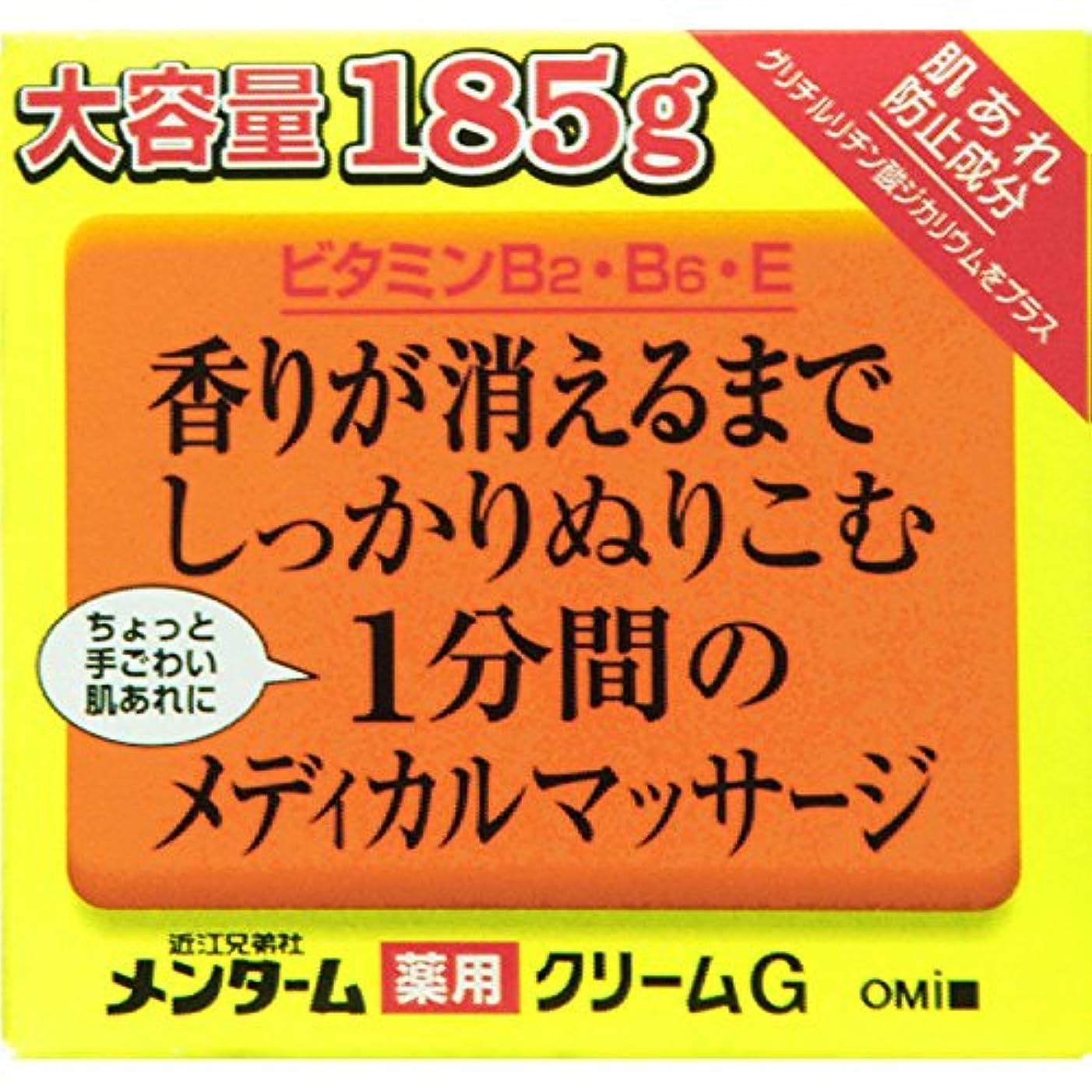 ルー保証金ジョブMKM メンタームメディカルクリーム 185g