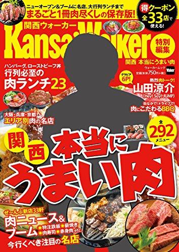 関西Walker特別編集 関西 本当にうまい肉 ウォーカームック