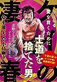 ケイの凄春 背泣編 (キングシリーズ 漫画スーパーワイド)