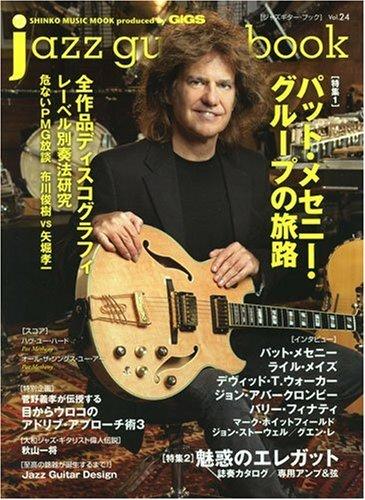 jazz guitar book[ジャズギターブック] Vol.24 (シンコー・ミュージックMOOK)