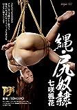 縄'尻奴隷 [DVD]