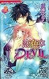 恋色DEVIL   ② (バンブーコミックス 恋パラコレクション)