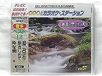カラオケ音声多重CD(57)演歌男性編・浪漫/抱きしめて/粋な男他全12曲