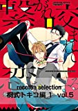 recottia selection 桐式トキコ編1 vol.5 (B's-LOVEY COMICS)